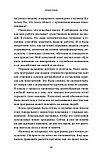Дерби Э.: Психология управления изменениями: Семь главных правил, фото 9