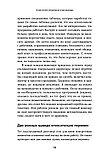 Дерби Э.: Психология управления изменениями: Семь главных правил, фото 10