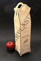 Коробка под вино №7, Подарочная коробка для вина, фото 1