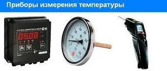 Приборы для измерения температуры