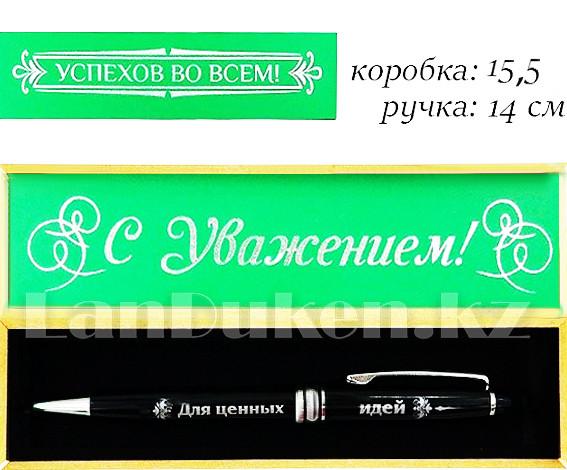 """Ручка в деревянном футляре с памятной гравировкой """"Успехов во всем"""" """"Для ценных идей"""" - фото 1"""