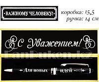 """Ручка в деревянном футляре с памятной гравировкой """"Важному человеку"""" """"Для новых идей"""""""