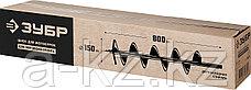 Шнек для мотобуров, мерзлый грунт, d=150 мм, двухзаходный, ЗУБР, фото 3