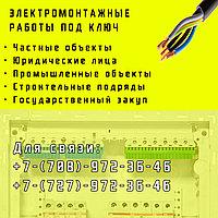 Электрик. Электромонтаж любой сложности в Алматы