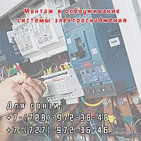 Монтаж и осблуживание системы электроснабжения и освещения в Алматы