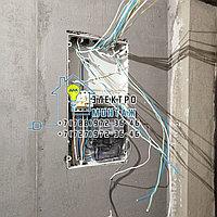 Дежурный электрик на дом в Алматы мкр. Коксай