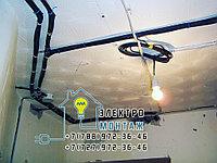 Дежурный электрик на дом в Алматы мкр. Сайран