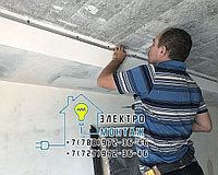 Дежурный электрик на дом в Алматы Туздыбастау