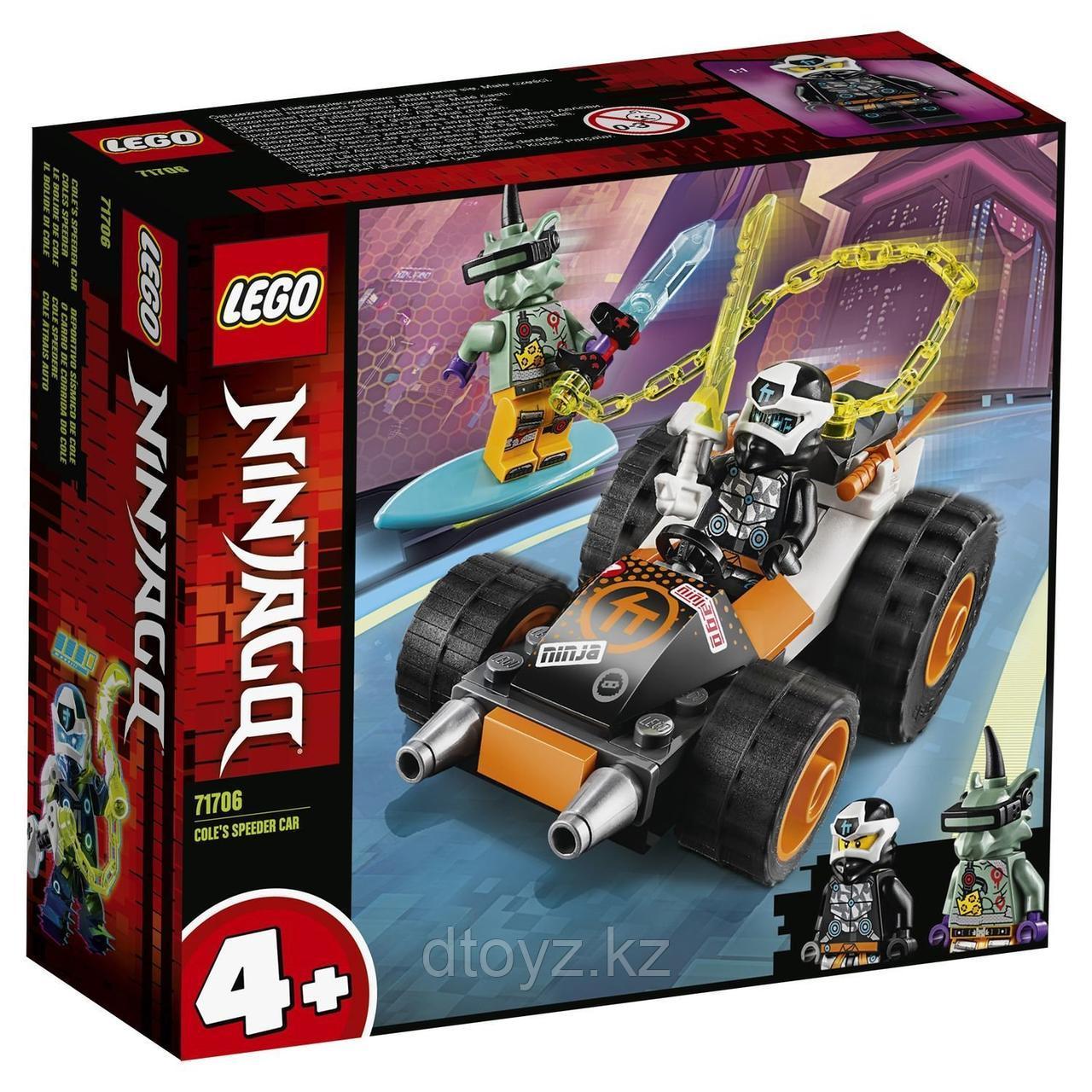 Lego Ninjago 71706 Скоростной автомобиль Коула