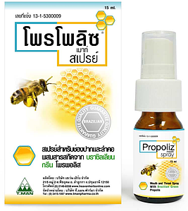 Спрей Прополис от болей в горле Propoliz mouth spray 15 ml