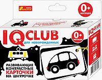 IQ  CLUB: Для новорожденных Транспорт