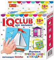 IQ  CLUB: Изучаем треугольник и квадрат