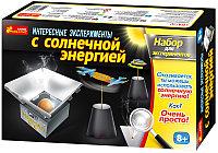 Научные игры: Интересные эксперементы с солнечной энергией
