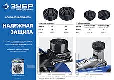 Опора резиновая для домкрата РШ-35, D105 / H35 мм, ЗУБР Профессионал, фото 2