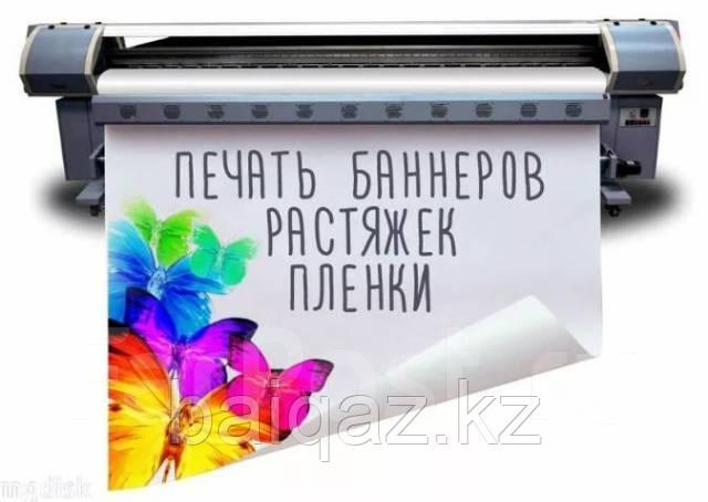 Печать на баннер