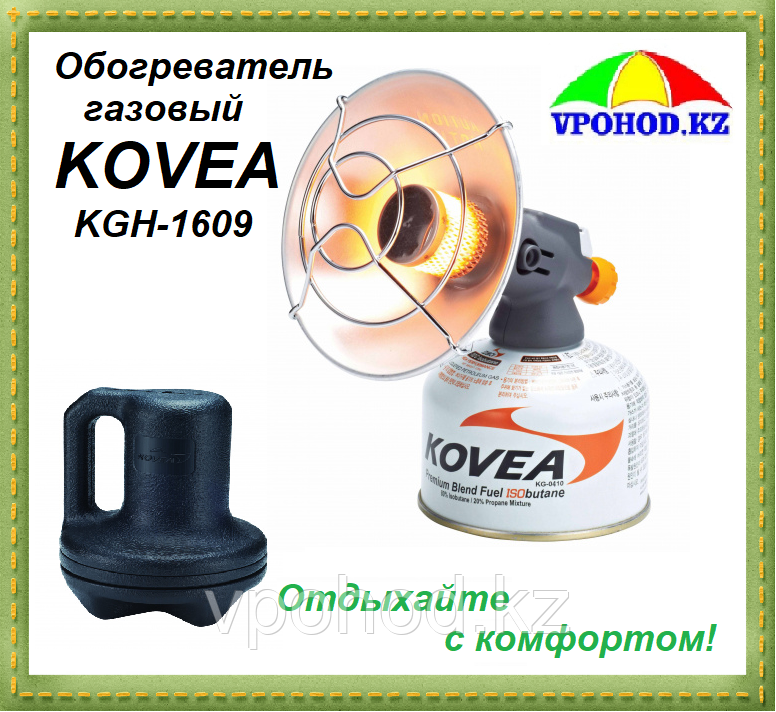 Газовый обогреватель KOVEA KGH-1609
