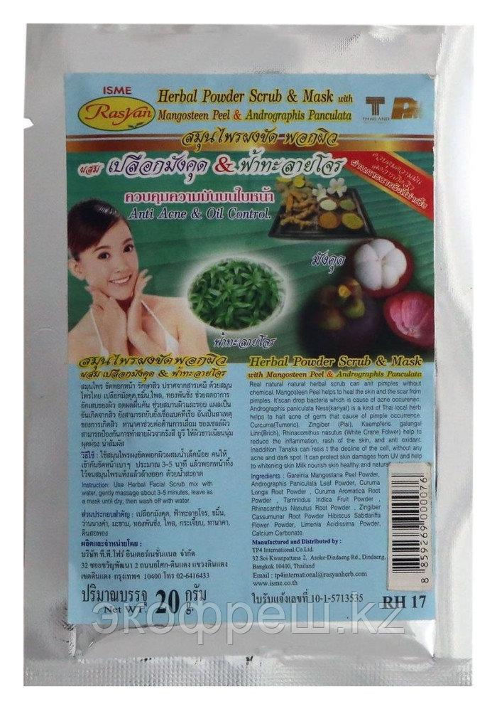 Порошковая маска скраб для лица Rasyan Herbal Powder Mangosteen Peel & Andrographis Panculata