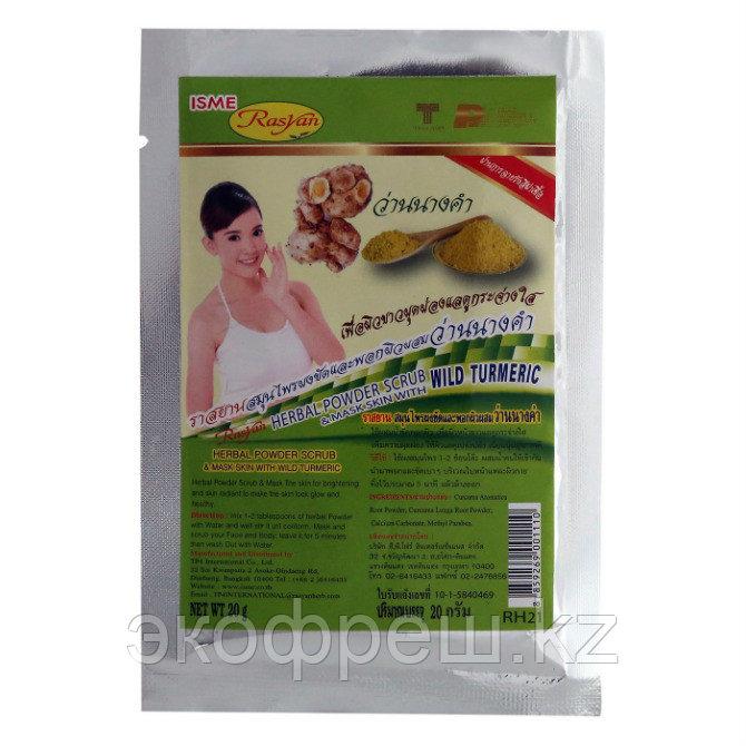 Натуральная маска-скраб Rasyan Herbal Powder Scrub Wild Turmeric