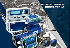 Теплосчетчики комплектные «Взлет ТСР-М» с электромагнитными расходомерами ТСР-033