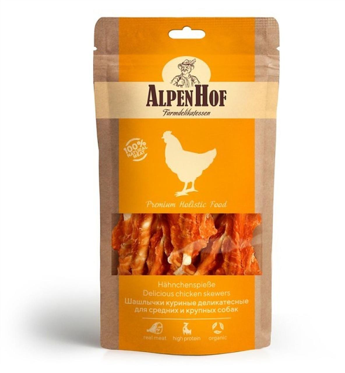 Шашлычки куриные для собак AlpenHof
