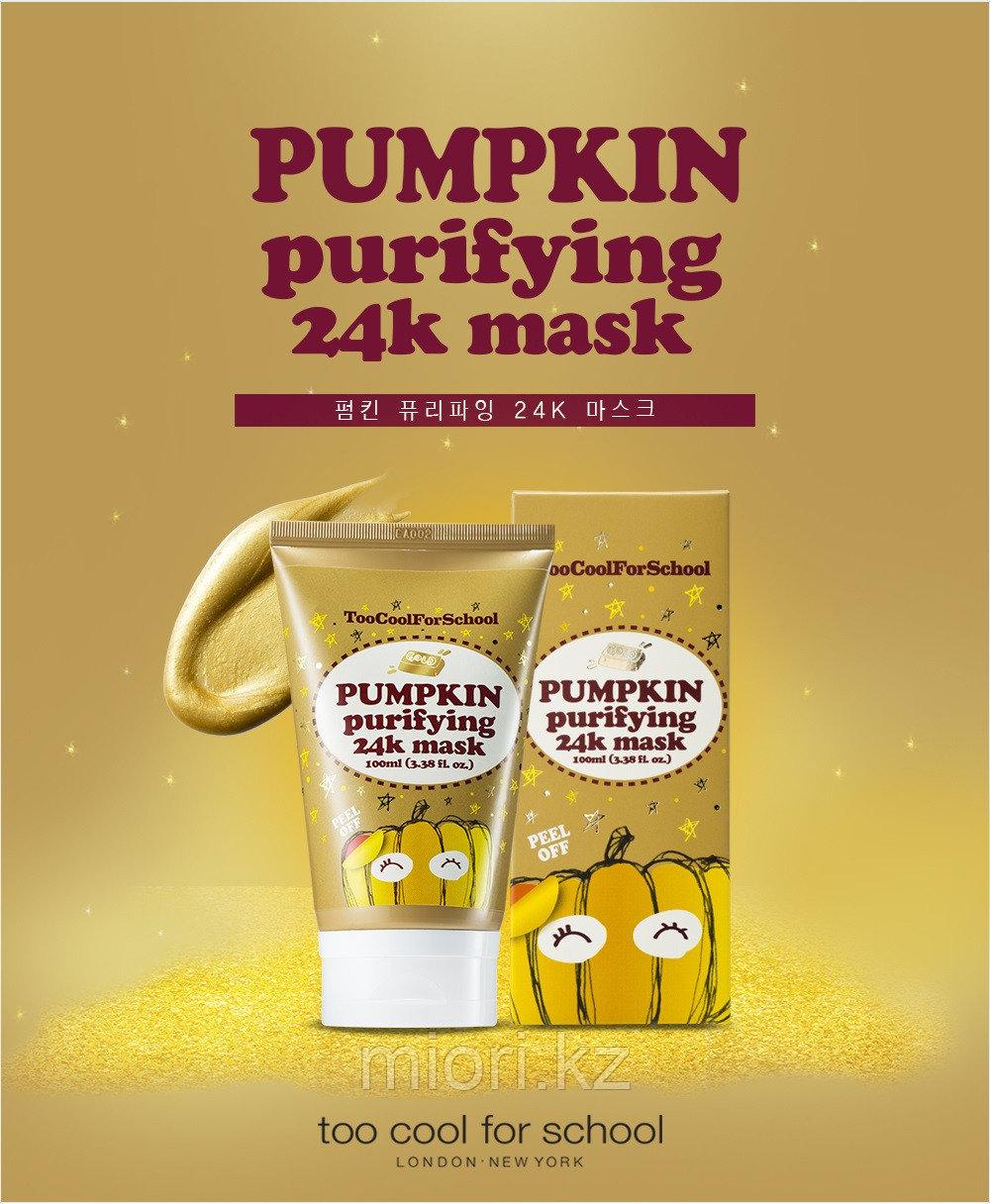 Маска-пленка с экстрактом тыквы TOO COOL FOR SCHOOL Pumpkin Purifying 24K Mask
