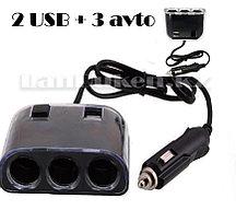USB тройник для прикуривателя Разветвитель прикуривателя в автомобиль 120 W USB х 2 (HS 1505)