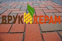 Брусчатка для тротуаров Клинкерная БрукКерам (Украина).