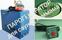 Парогенератор для хамама OCEANIC OC-120B. (авто-поромывка,пульт,датчик). Производства. Китай.