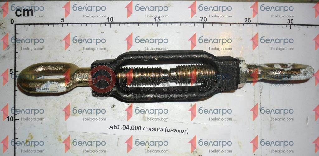 А61.04.000 Стяжка МТЗ задняя навеска, (А)