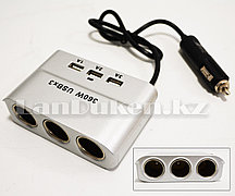 USB тройник для прикуривателя Разветвитель прикуривателя в автомобиль 360 W USB х 3