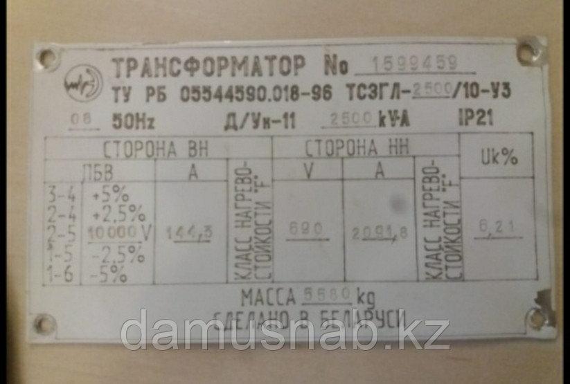 Трансформатор ТСЗГЛ2500 б.у. но в отличном состояний