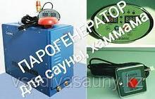 Парогенератор для хаммама Oceanic ОС -180 В. (пульт, авто-промывка, датчик). Производства  Китая.