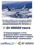 Дорогие друзья! Мы рады сообщить вам о выгодных тарифах на международные направления от авиакомпании Air Astana