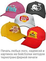 Печать на кепках на бейсболках в Алматы