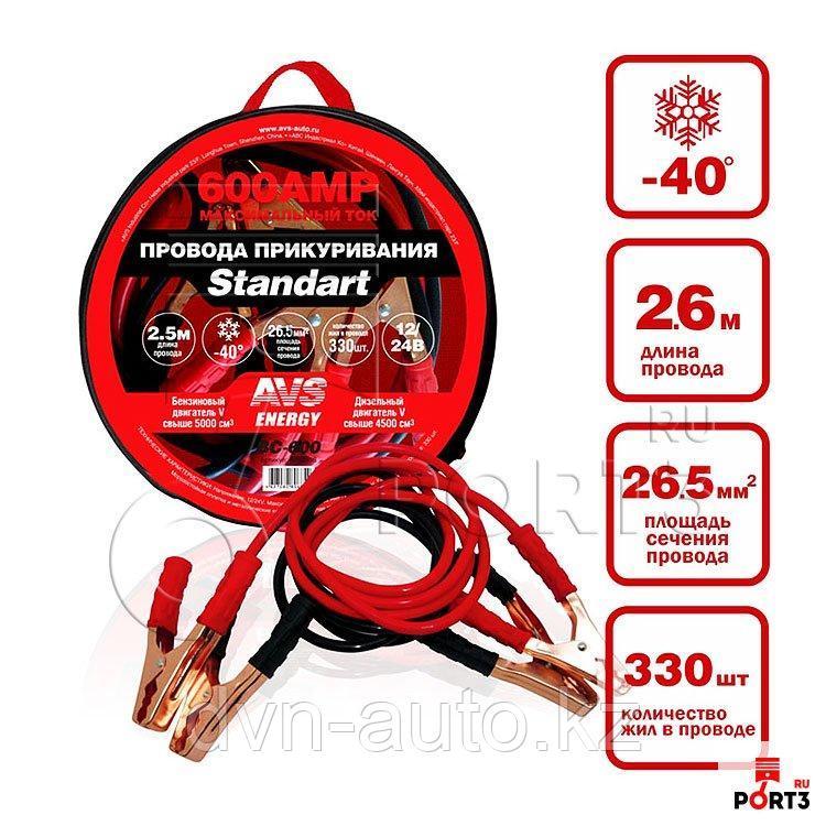 Провода прикуривания AVS Standart BC-600 (2.5 метра) 600А
