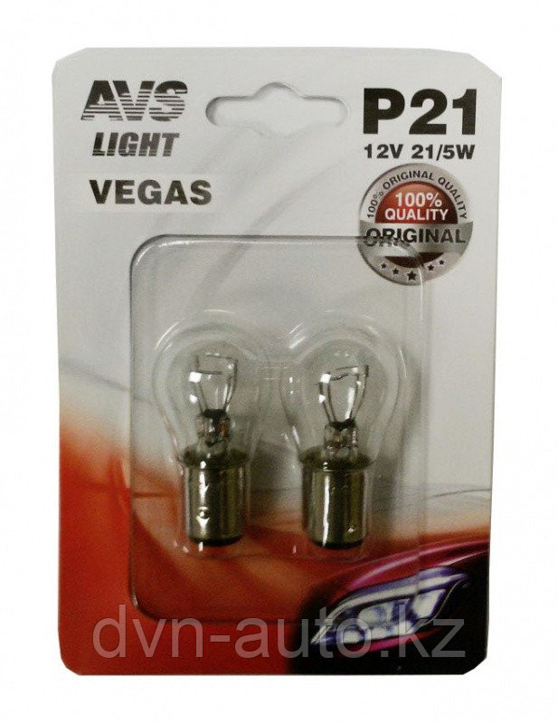 Лампа AVS Vegas в блистере 12V. P21/5W(BAY15D)-2 шт