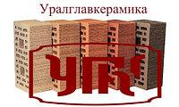 Кирпич облицовочный УралГлавКерамика.
