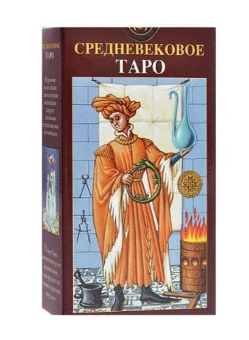 Таро Средневековое (Карты для гадания)