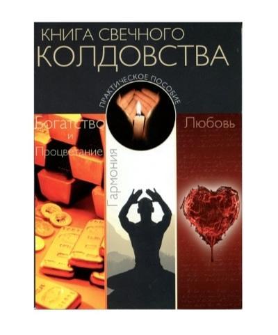 Книга свечного колдовства. Практическое пособие.