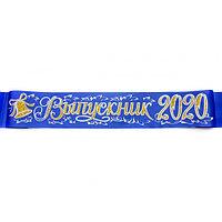 Печать на выпускной ленте 2020 синяя