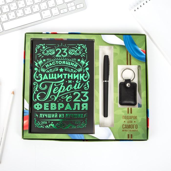 """Подарочный набор """"Настоящий защитник и герой"""", тетрадь, ручка, брелок"""
