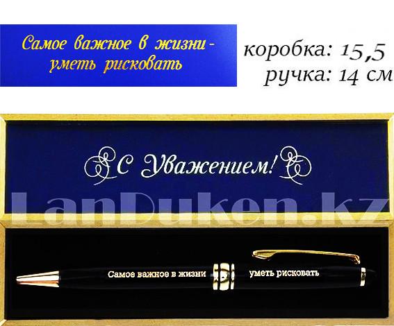 """Ручка в деревянном футляре с памятной гравировкой """"Самое важное в жизни - уметь рисковать"""" - фото 1"""