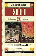 Чингисхан. Ян Василий