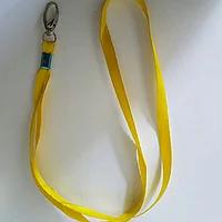 Ремешок для бейджа, 45см, с металлическим карабином,желтый атлас