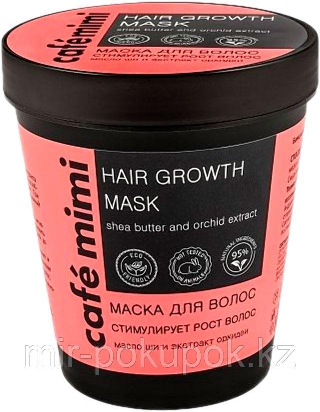Распродажа!Маска для волос Cafemimi Стимулирует рост 220 мл