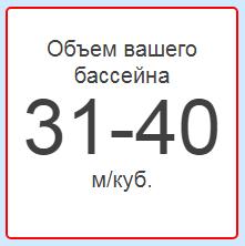 Объем бассейна 31-40 м/куб