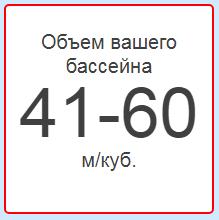 Объем бассейна 41-60 м/куб