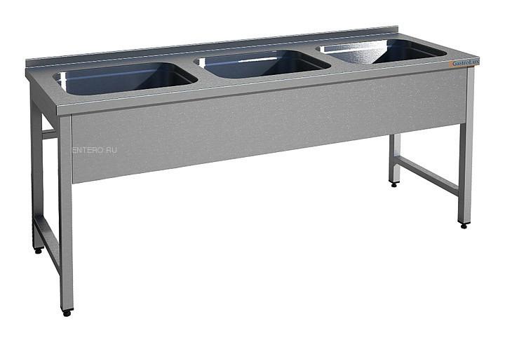 Ванна моечная Gastrolux ВМ3-166/44/S