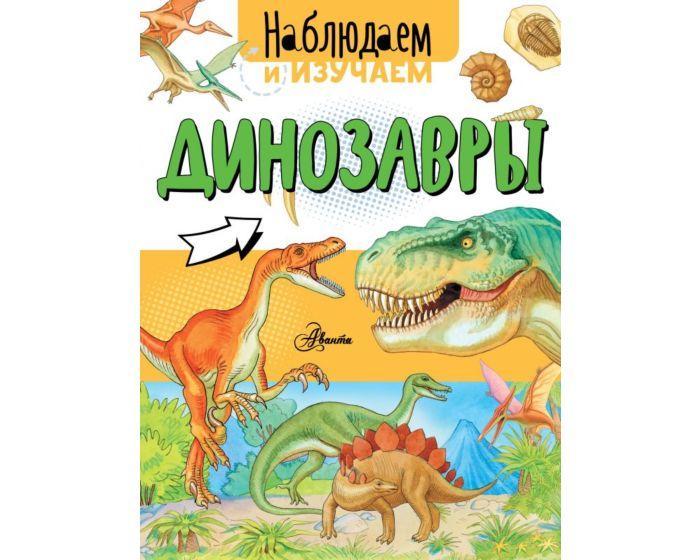 Ткачева А. А.: Динозавры
