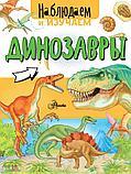 Ткачева А. А.: Динозавры, фото 2
